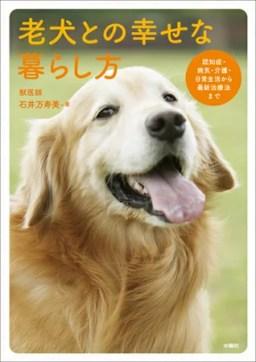 老犬との幸せな暮らし方 認知症・病気・介護・日常生活から最新