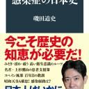 感染症の日本史 (文春新書) [ 磯田 道史 ]