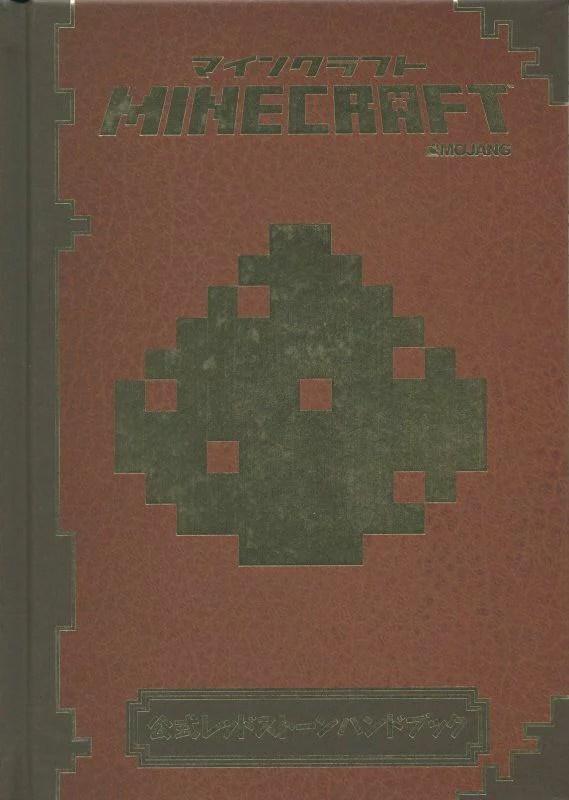 Minecraft(マインクラフト)公式レッドストーンハンドブック [ NickFarwell ]