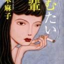 けむたい後輩 (幻冬舎文庫) [ 柚木麻子 ]
