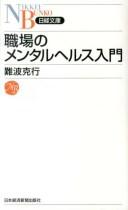職場のメンタルヘルス入門 (日経文庫) [ 難波克行 ]
