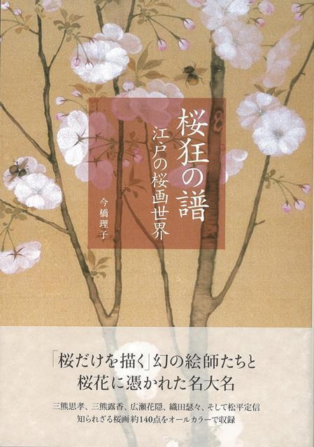 【バーゲン本】桜狂の譜 江戸の桜画世界 [ 今橋 理子 ]