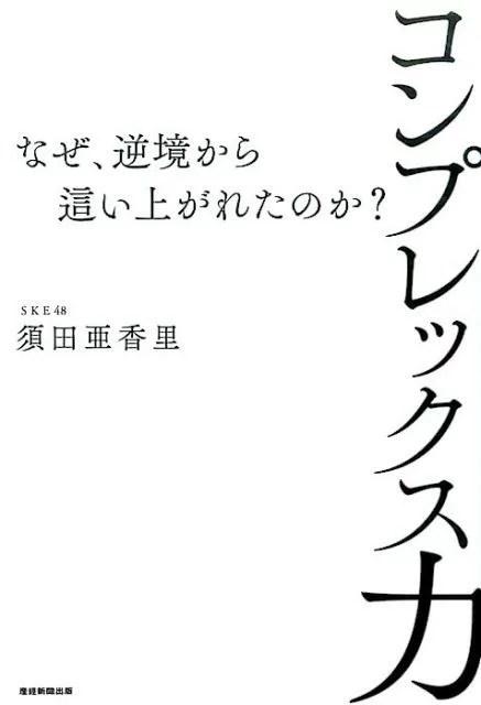 コンプレックス力 [ 須田亜香里 ]