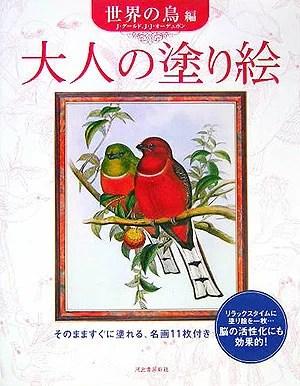 大人の塗り絵(世界の鳥編)