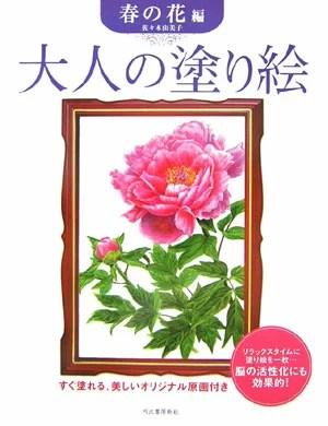 大人の塗り絵(春の花編) [ 佐々木由美子 ]