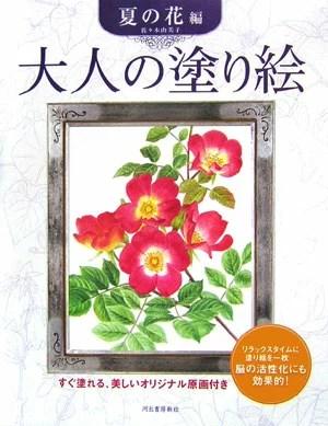大人の塗り絵(夏の花編) [ 佐々木由美子 ]