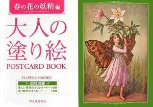 大人の塗り絵POSTCARD BOOK(春の花の妖精編) [ シシリ・メアリ・バーカー ]