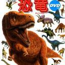 小学館の図鑑NEO〔新版〕 恐竜 DVDつき DVDつき (小学館の図鑑 NEO) [ 冨田 幸光 ]