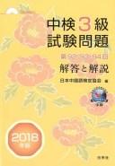 中検3級試験問題「第92・93・94回」解答と解説(2018年版) CD-ROM付 [ 日本中国語検定協会 ]