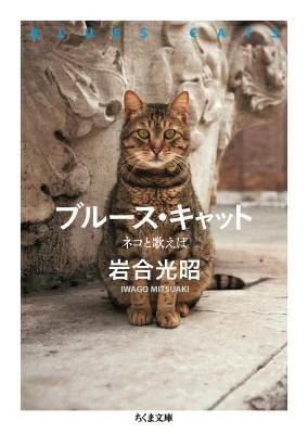 ブルース・キャット ネコと歌えば (ちくま文庫) [ 岩合光