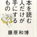 本を読む人だけが手にするもの [ 藤原和博(著述家) ]
