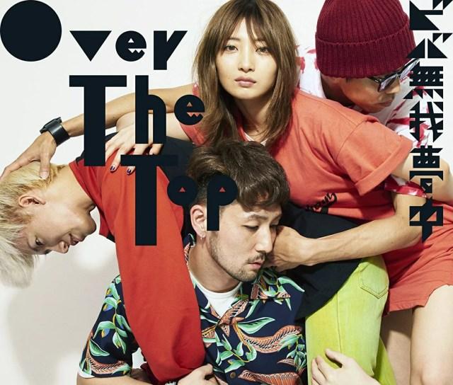 ビバ無我夢中 (初回限定盤B CD+DVD) [ Over The Top ]