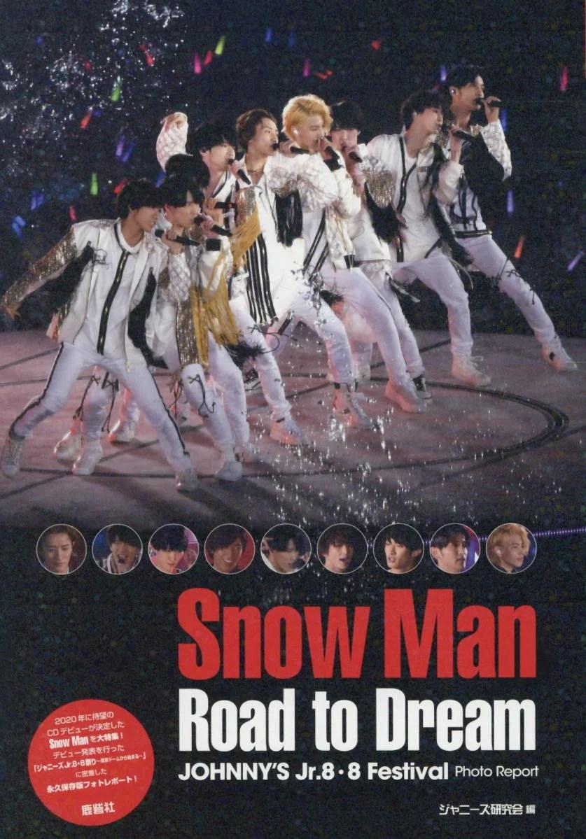Snow Man Road to Dream [ ジャニーズ研究会 ]