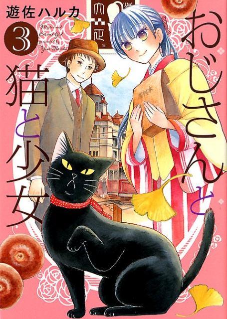 おじさんと猫と少女(3) (ねこぱんちコミックス) [ 遊佐ハルカ ]