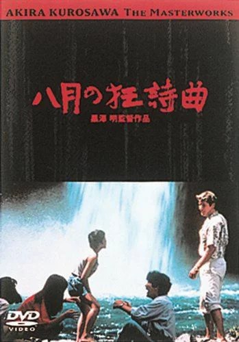 あの頃映画 松竹DVDコレクション 八月の狂詩曲 [ 村瀬幸子 ]