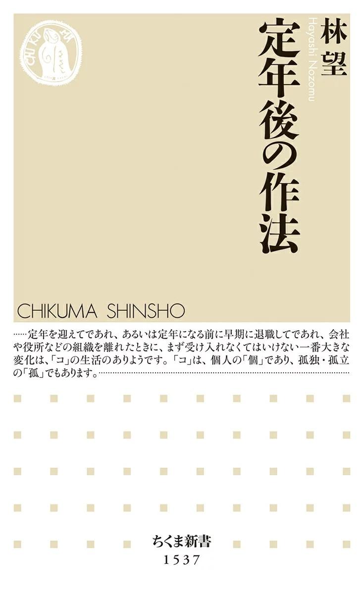 定年後の作法 (ちくま新書 1537) [ 林 望 ]