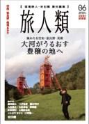 旅人類(Vol.06) 北海道の旅情報 空知・富良野・美瑛あ