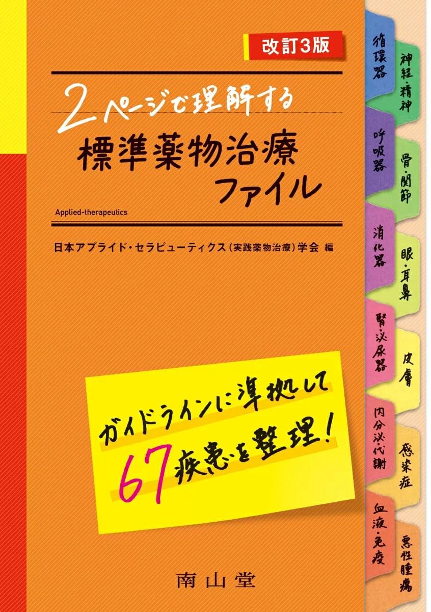 2ページで理解する 標準薬物治療ファイル [ 日本アプライド・セラピューティクス(実践薬物治療)学会 ]