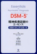 精神疾患診断のエッセンス DSM-5の上手な使い方 [ アレン・フランシス ]