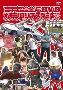 吉本超合金F DVD オモシロリマスター版1 んんんんんん、ストライィィクバッターアウト [ FUJIWARA ]