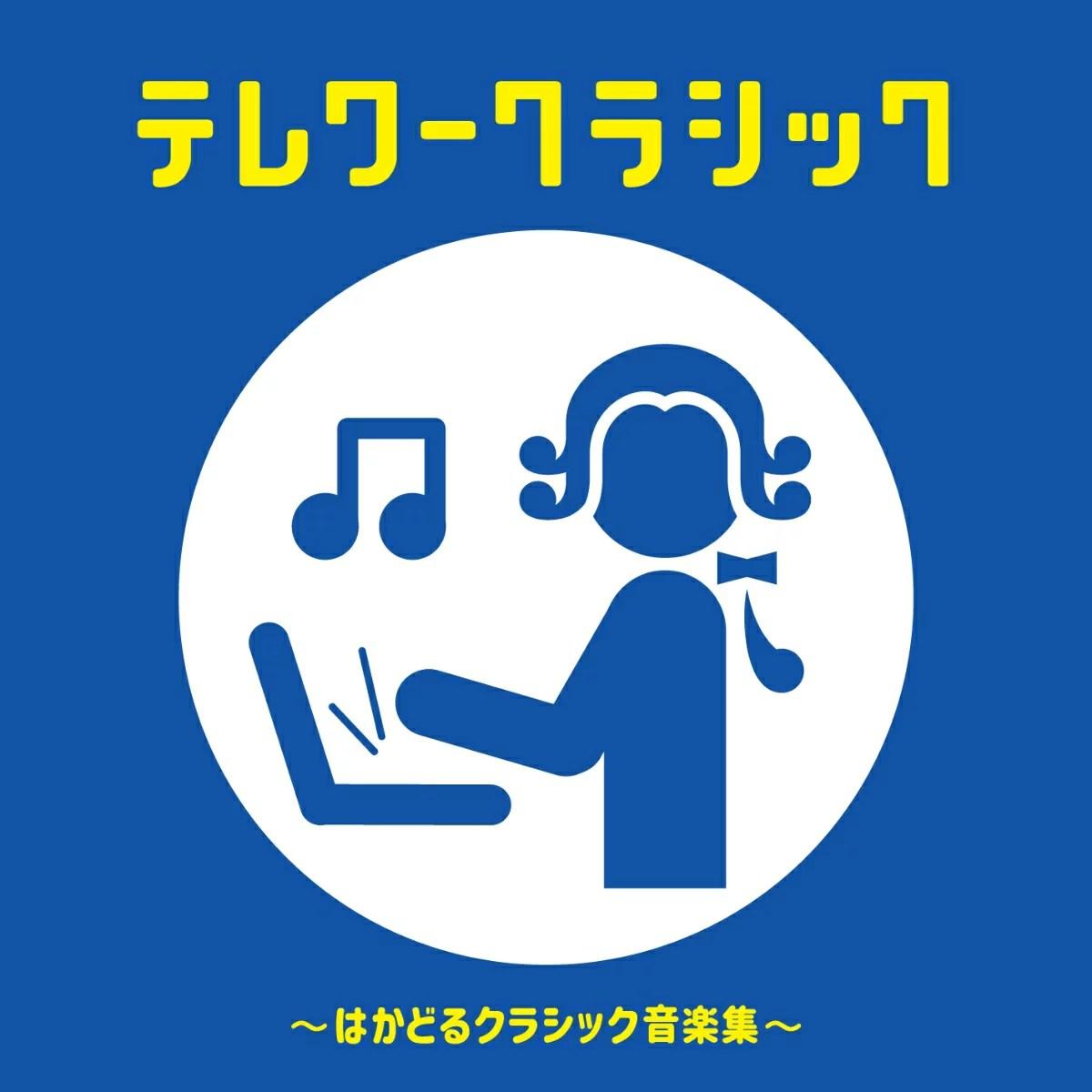 テレワークラシック ~はかどるクラシック音楽集~ [ (クラシック) ]