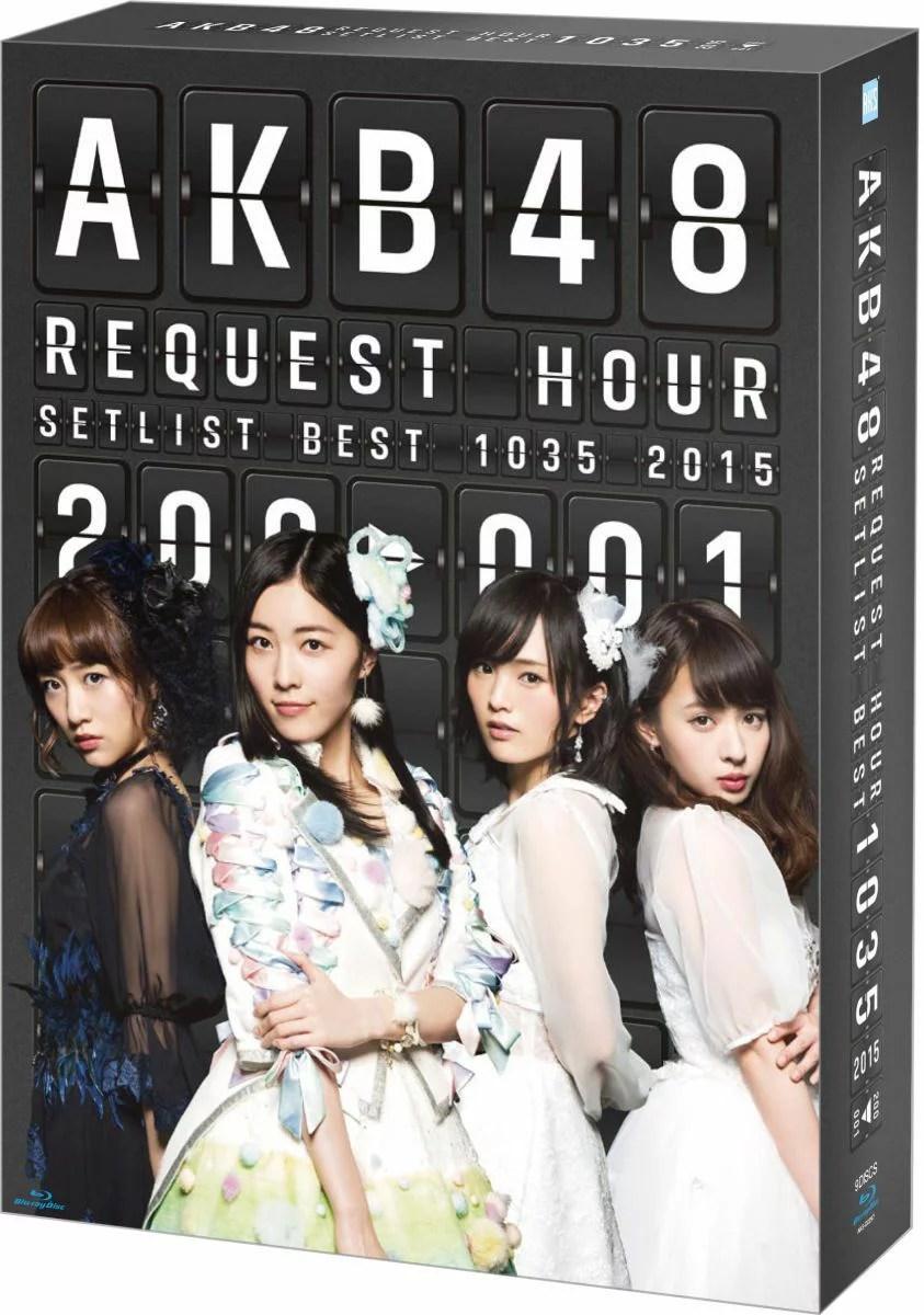 AKB48 リクエストアワーセットリストベスト1035 2015(200〜1ver.) スペシャルBOX 【Blu-ray】 [ AKB48 ] - 楽天ブックス