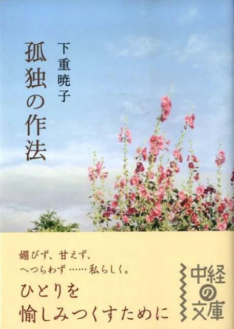 孤独の作法 (中経の文庫) [ 下重暁子 ]