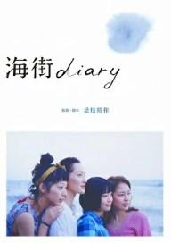 海街diary DVDスタンダード・エディション [ 綾瀬は