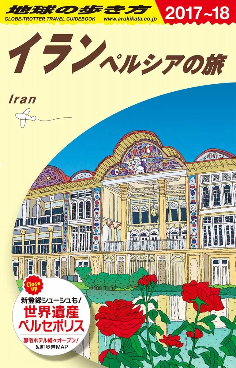 E06 地球の歩き方 イラン ペルシアの旅 2017~2018 (地球の歩き方E