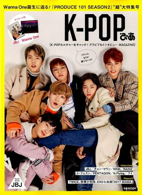 K-POPぴあ Wanna One誕生に迫る!『PRODUCE 101 SE (ぴあMOOK)