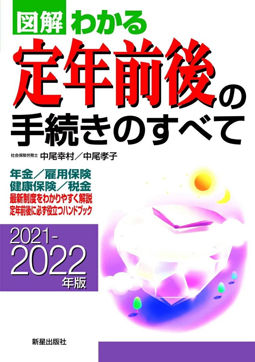 2021-2022年版 図解わかる定年前後の手続きのすべて [ 中尾 幸村 ]