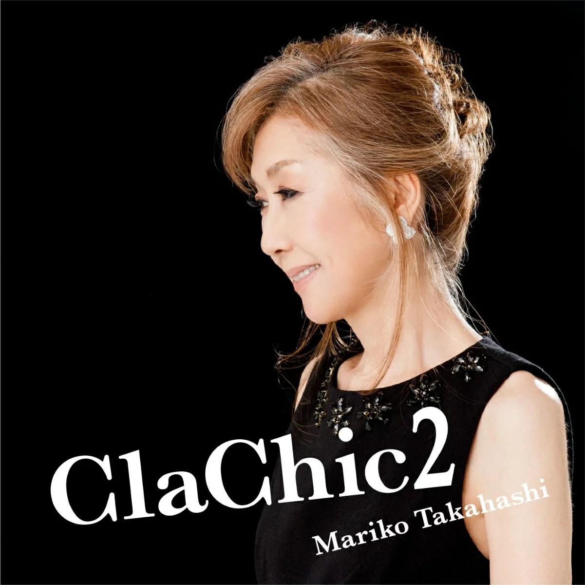 ClaChic 2 -ヒトハダ ℃- (期間限定盤 CD+DVD) [ 高橋真梨子 ] - 楽天ブックス