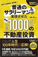 普通のサラリーマンが実現させた(毎年)年収1000万円の不動