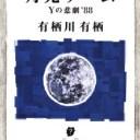 月光ゲーム (創元推理文庫) [ 有栖川有栖 ]