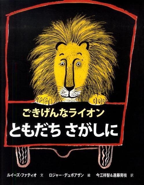 ごきげんなライオンともだちさがしに [ ルイーゼ・ファティオ ]