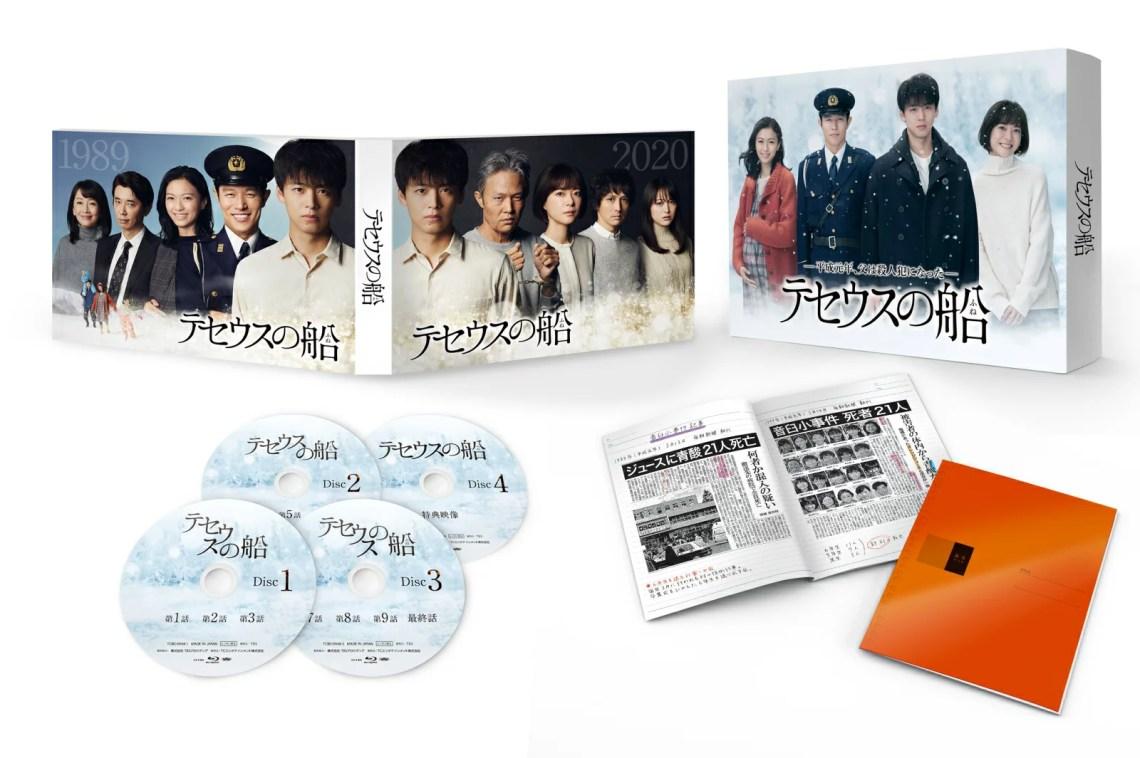 テセウスの船 Blu-ray BOX【Blu-ray】 [ 竹内涼真 ]