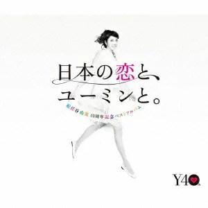 日本の恋と、ユーミンと。 [ 松任谷由実 ] - 楽天ブックス