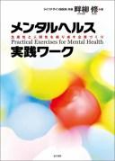 メンタルヘルス 実践ワーク 生産性と人間性を織り成す企業づくり [ 畔柳修 ]