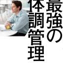 世界基準のビジネスエリートが実践している 最強の体調管理 [ 中根 一 ]