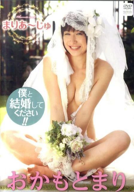DVD>おかもとまり:まりあ〜じゅ [ おかもとまり ]