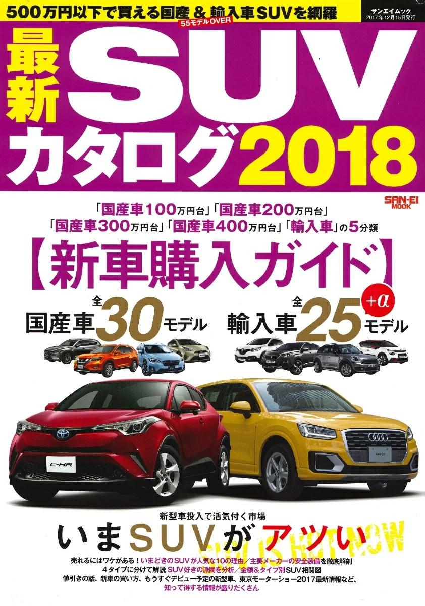 最新SUVカタログ(2018) (サンエイムック)