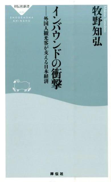 インバウンドの衝撃 外国人観光客が支える日本経済 (祥伝社新書) [ 牧野知弘 ]