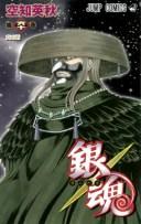銀魂(第60巻) 真の道 (ジャンプ・コミックス) [ 空知英秋 ]