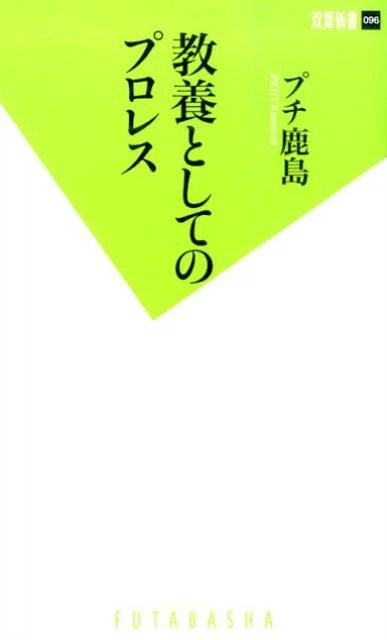 教養としてのプロレス (双葉新書) [ プチ鹿島 ]