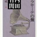 サラサーテの盤 内田百間集成 4 (ちくま文庫) [ 内田百間 ]