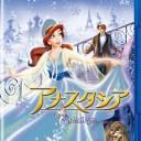 アナスタシア【Blu-ray】 [ メグ・ライアン ]
