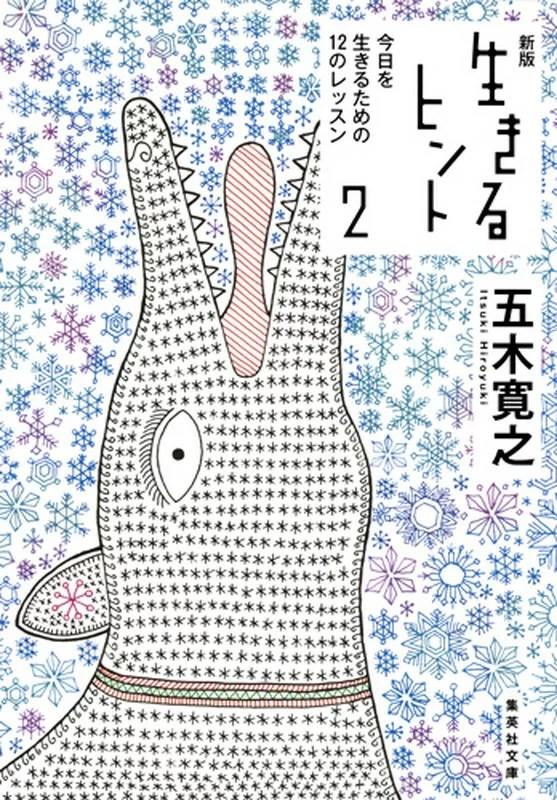 新版 生きるヒント 2 今日を生きるための12のレッスン (集英社文庫(日本))