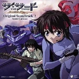 TVアニメーション「ザ・サード~蒼い瞳の少女~」オリジナル・サウンドトラック2