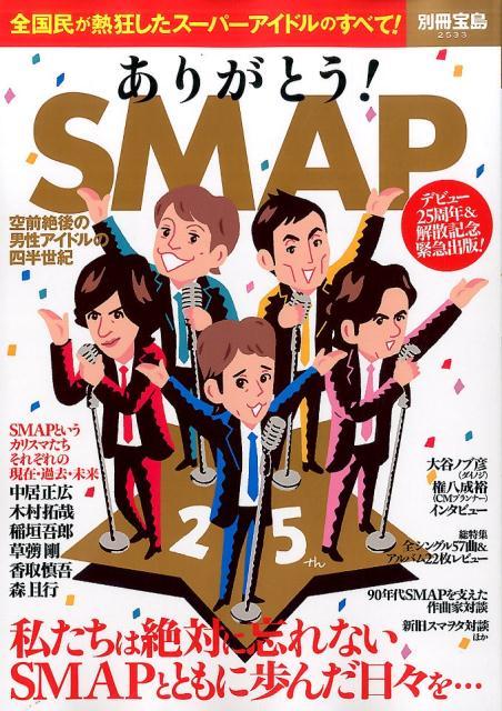 ありがとう!SMAP - 楽天ブックス