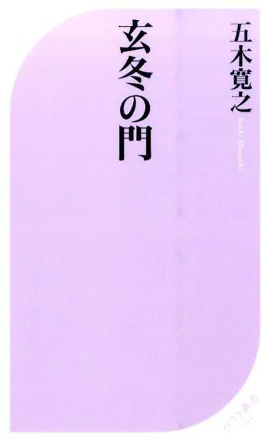 玄冬の門 (ベスト新書) [ 五木寛之 ]